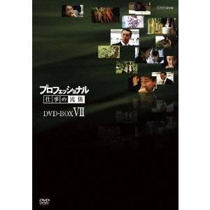 【送料無料】NHK DVD プロフェッショナル 仕事の流儀 第7期 DVD BOX 【DVD】