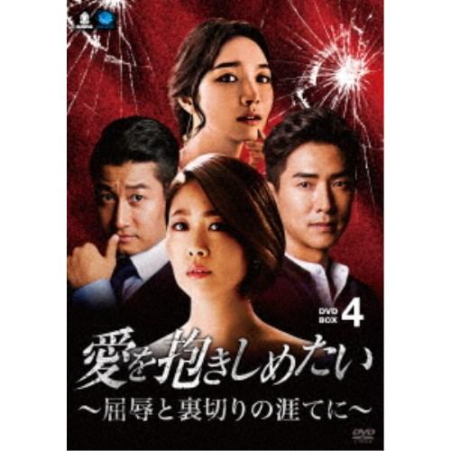 【送料無料】愛を抱きしめたい ~屈辱と裏切りの涯てに~ DVD-BOX4 【DVD】