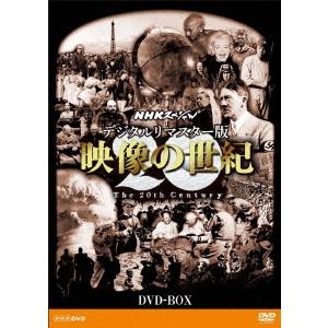 【送料無料】NHKスペシャル デジタルリマスター版 映像の世紀 DVD-BOX 【DVD】