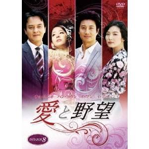 【送料無料】愛と野望 DVD-BOX(8) 【DVD】