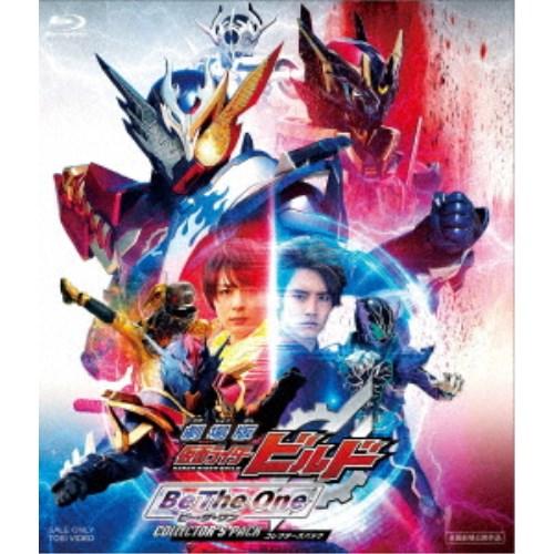 劇場版 発売モデル 仮面ライダービルド Be The !超美品再入荷品質至上! Blu-ray コレクターズパック One