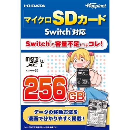 マイクロSDカード 在庫処分 Switch対応 256GB 新作 大人気