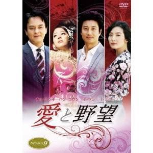 愛と野望 DVD-BOX(9) 【DVD】