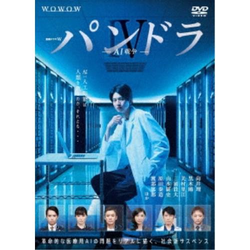 連続ドラマW パンドラIV AI戦争 DVD-BOX 【DVD】