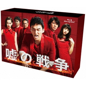 【送料無料】嘘の戦争 Blu-ray BOX 【Blu-ray】