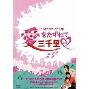 愛をたずねて三千里 DVD-BOX(1) 【DVD】