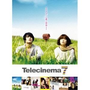 【送料無料】テレシネマ7 DVD-BOX 【DVD】