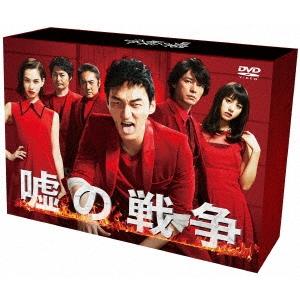 【送料無料】嘘の戦争 DVD-BOX 【DVD】