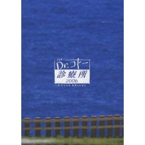 【送料無料】Dr.コトー診療所2006 DVD-BOX 【DVD】