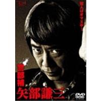 【送料無料】警部補 矢部謙三 DVD-BOX 【DVD】