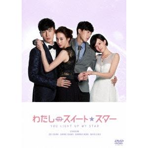 わたしのスイート・スター DVD-BOXII 【DVD】
