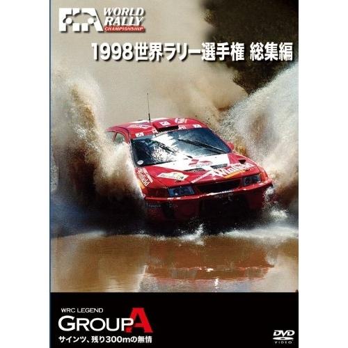 1998 安全 永遠の定番 世界ラリー選手権 DVD 総集編