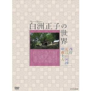 【送料無料】NHK DVD 白洲正子の世界 明恵上人 近江山河抄 西行 【DVD】