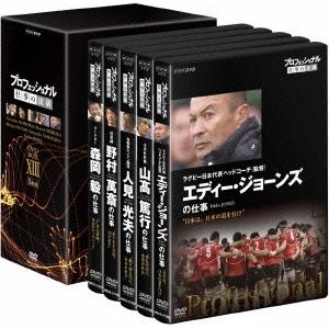 【送料無料】プロフェッショナル 仕事の流儀 DVD BOX XIII 【DVD】