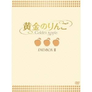 黄金のりんご DVD-BOX II 【DVD】