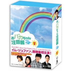 【送料無料】おバカちゃん注意報 ~ありったけの愛~ DVD-BOXIII 【DVD】