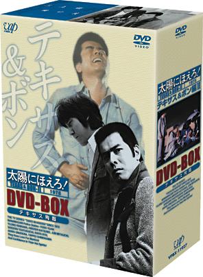 太陽にほえろ! テキサス&ボン編II DVD-BOX【テキサス殉職】(初回限定) 【DVD】