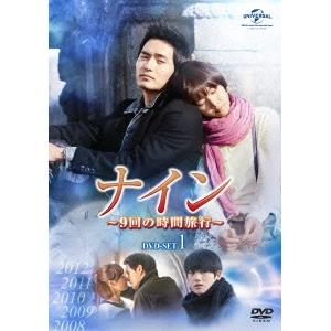 ナイン ~9回の時間旅行~ DVD-SET1 【DVD】