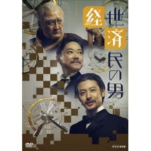 日本全国送料無料 経世済民の男 DVD-BOX DVD 最も優遇 -www.most.gov.la