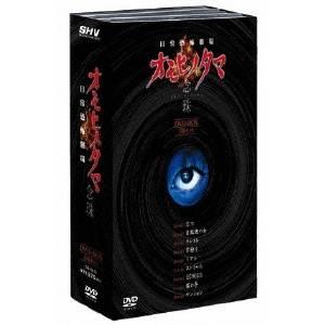 日常恐怖劇場 オモヒノタマ 念珠 DVD-BOX 【DVD】