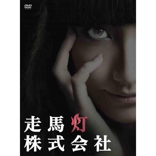 走馬灯 【DVD】