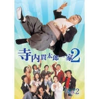寺内貫太郎一家2 BOX2 【DVD】