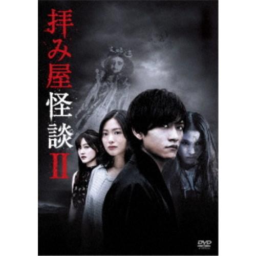 拝み屋怪談II DVD-BOX 【DVD】