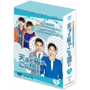 天まで届け、この想い DVD-BOXII 【DVD】