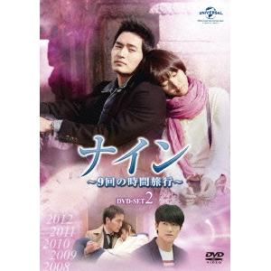 ナイン ~9回の時間旅行~ DVD-SET2 【DVD】