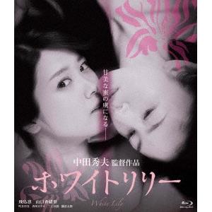 <title>ホワイトリリー 完全送料無料 Blu-ray</title>
