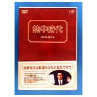【送料無料】熱中時代 DVD-BOX 【DVD】