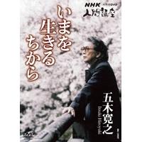 NHK人間講座 五木寛之 いまを生きるちから DVD BOX 【DVD】