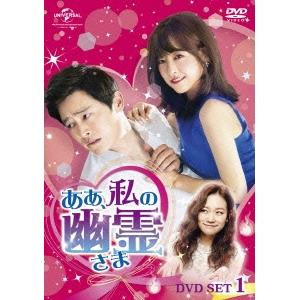 【送料無料】ああ、私の幽霊さま DVD-SET1 【DVD】