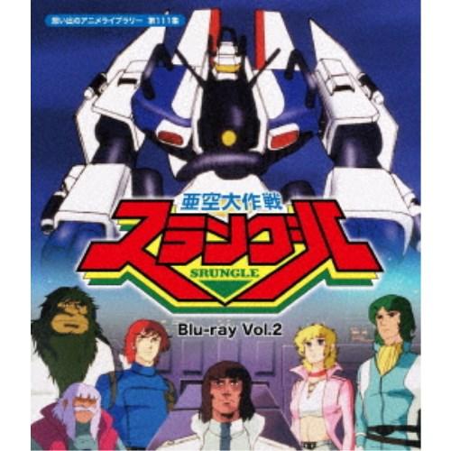 亜空大作戦スラングル Vol.2 【Blu-ray】