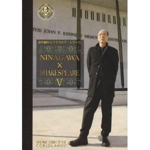 【送料無料】NINAGAWA×SHAKESPEARE V DVD-BOX 【DVD】