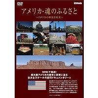 【送料無料】アメリカ・魂のふるさと BOX 【DVD】