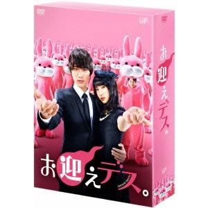 【送料無料】お迎えデス。 DVD-BOX 【DVD】