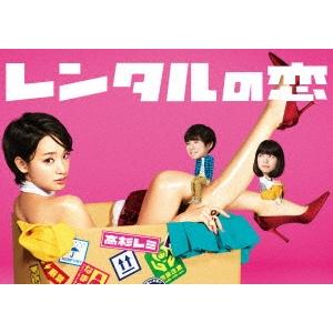 【Blu-ray】 Blu-ray BOX 【送料無料】レンタルの恋