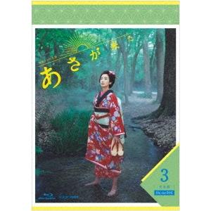 【送料無料】連続テレビ小説 あさが来た 完全版 Bluーray BOX3 【Blu-ray】