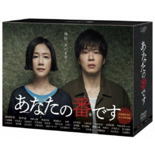 あなたの番です DVD-BOX 【DVD】