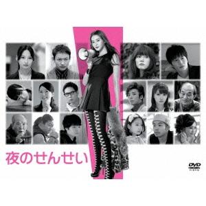 夜のせんせい DVD-BOX 【DVD】