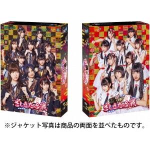 HKT48 vs NGT48 さしきた合戦 DVD-BOX (初回限定) 【DVD】
