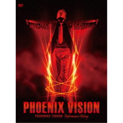田原俊彦/PHOENIX VISION~TOSHIHIKO TAHARA Performance History~ (初回限定) 【DVD】