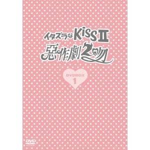 【送料無料】イタズラなKiss2~惡作劇2吻~ DVD-BOX(1) 【DVD】
