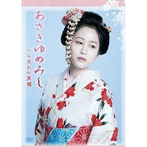 【送料無料】木曜時代劇「あさきゆめみし~八百屋お七異聞」 DVD-BOX 【DVD】