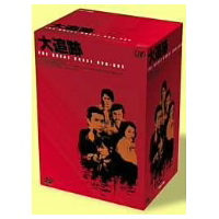 大追跡 THE GREAT CHASE DVD-BOX 【DVD】