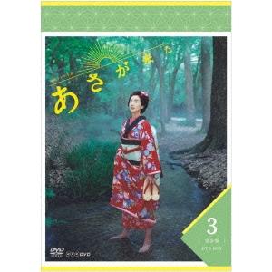 【送料無料】連続テレビ小説 あさが来た 完全版 DVD BOX3 【DVD】