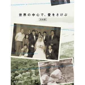 世界の中心で、愛をさけぶ <完全版> Blu-ray BOX 【Blu-ray】