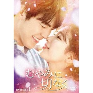 【送料無料】むやみに切なく DVD-SET1 【DVD】