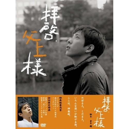 【送料無料】拝啓、父上様 DVD-BOX 【DVD】
